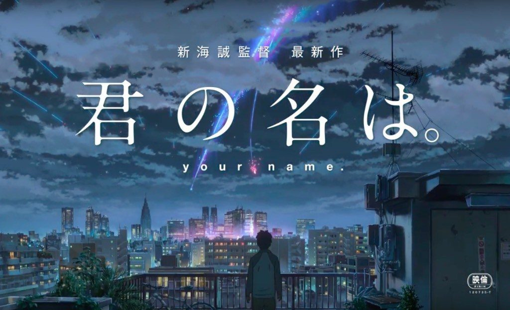 your-name-03